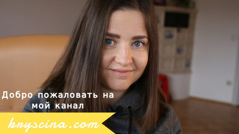 мой канал на Youtube kryscina.com