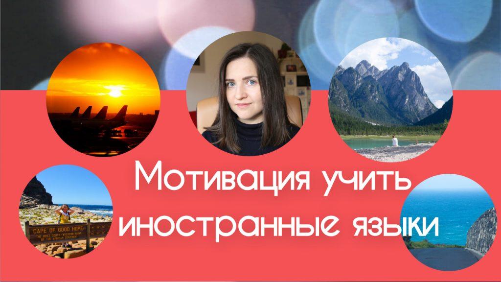 мотивация учить иностранные языки