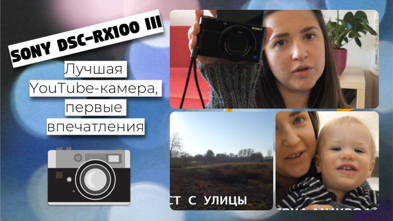 обзор камеры sony DSC RX100 III