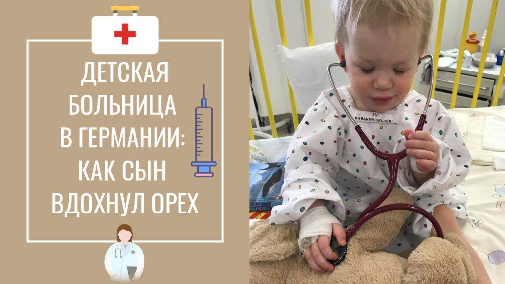 детская больница в германии