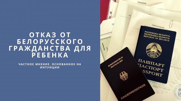 утрата гражданства РБ