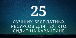 25 лучших бесплатных ресурсов для карантина