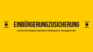 немецкое гражданство