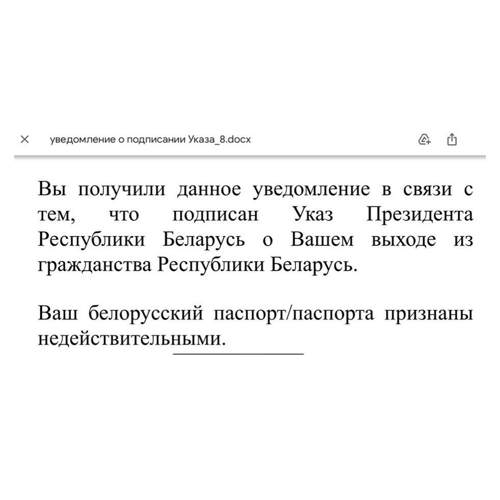 выход из гражданства РБ